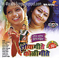 02. Nonstop SuperHit Lokgeete Koligeete Vol.1 ~ My-Marathi-Songs.blogspot