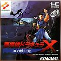 Castlevania X: Rondo of Blood - Illusionary Dance (PCEngine-CD) [1993]