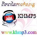 02. khmp3 Good Friend