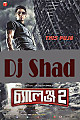 Police Chorer Preme Poreche (Hard Bass In The House Mix) By Dj Shad BDZ