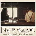 HENRY - Real Love (Acoustic Ver.)