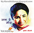 01. Introduction ~ My-Marathi-Songs.blogspot