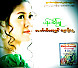 12 Chit Tal Lo Bel Tot Ma Ma Pyaw Tot Buu.mp3