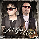 Mega Tu Dulcero Ft. Liam - Adicta A Mi Sexo (Official Remix (By Salchy-PromoMusik).mp3